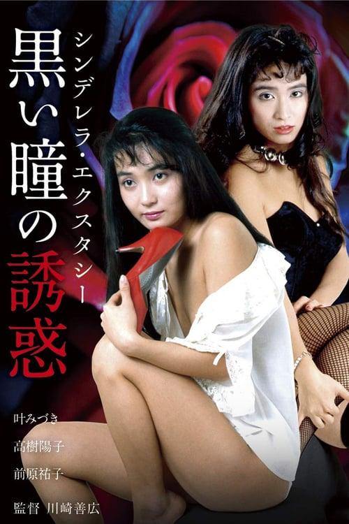 ดูหนังออนไลน์ฟรี 18+ Cinderella Ecstasy (1988) ซินเดอเรลล่ารองเท้าแดง