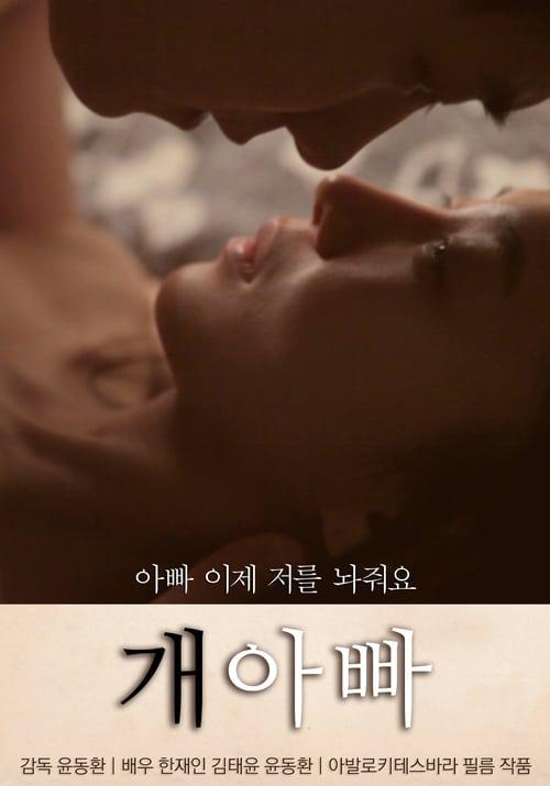 ดูหนังออนไลน์ฟรี 18+ Dogpa (2015) นางเอก Jung Min-gyeol