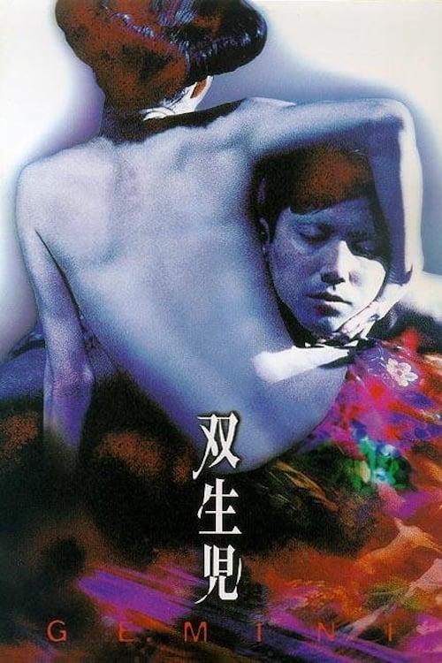 ดูหนังออนไลน์ฟรี 18+ Gemini (1999)