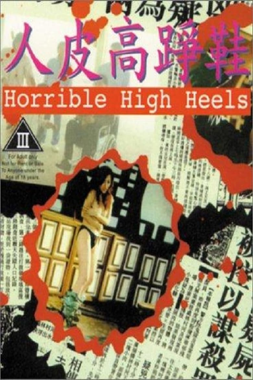 ดูหนังออนไลน์ฟรี 18+ Horrible High Heels (1996)