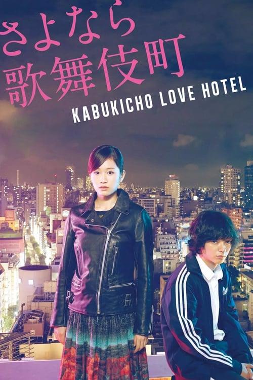 ดูหนังออนไลน์ฟรี 18+ Kabukicho Love Hotel (2014)