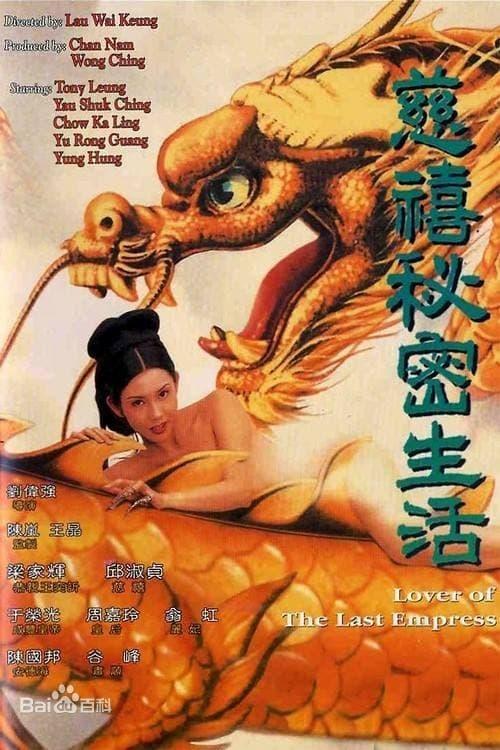 ดูหนังออนไลน์ฟรี 18+ Lover Of The Last Empress (1994) ตำนานรักซูสีไทเฮา