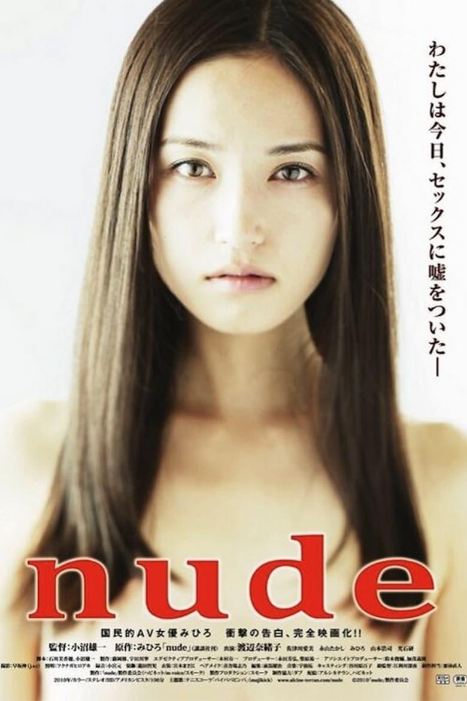 ดูหนังออนไลน์ฟรี 18+ Nude (2010) ถ้าแฟนคุณไปเล่นหนัง av คุณจะรับเธอได้ไหม