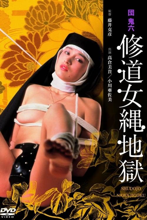ดูหนังออนไลน์ฟรี 18+ Nun in rope Hell (1984)