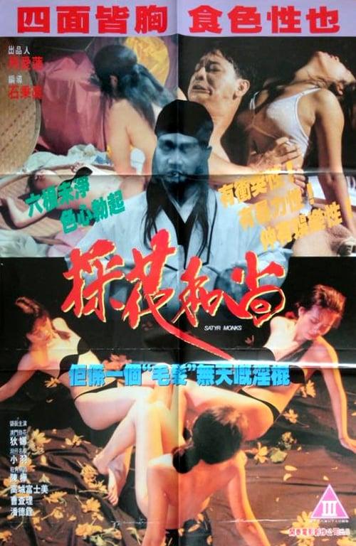 ดูหนังออนไลน์ฟรี 18+ Satyr Monks (1994)