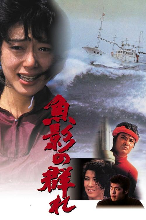 ดูหนังออนไลน์ฟรี 18+ The Catch (1983) คุณชอบทะเลไหม? แน่นอน มันทำให้ฉันตื่นเต้นไม่สิ้นสุด Masako Natsume น่ารักมาก