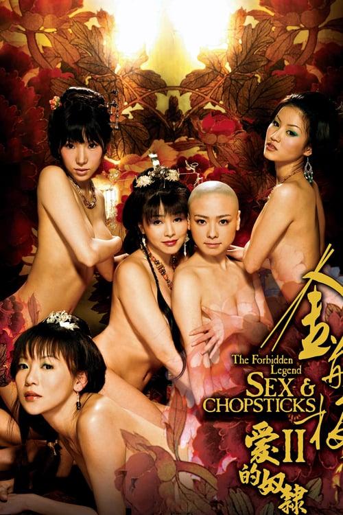 ดูหนังออนไลน์ฟรี [18+] The Forbidden Legend Sex and Chopsticks 2 (2009) บทรักอมตะ 2