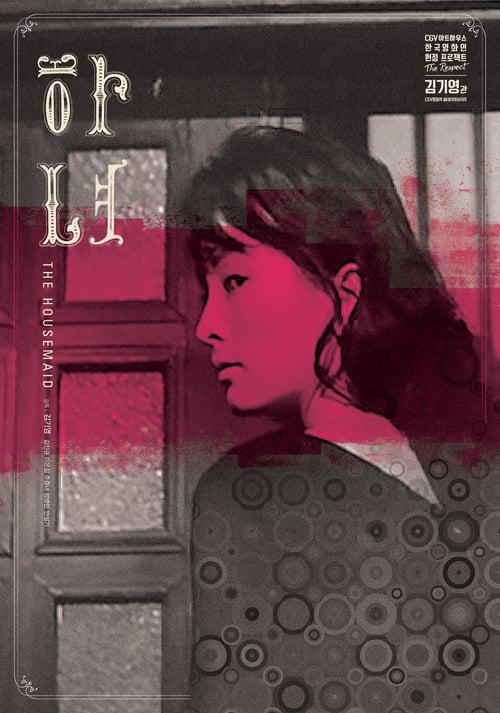ดูหนังออนไลน์ฟรี 18+ The Housemaid (hanyo) (1960)