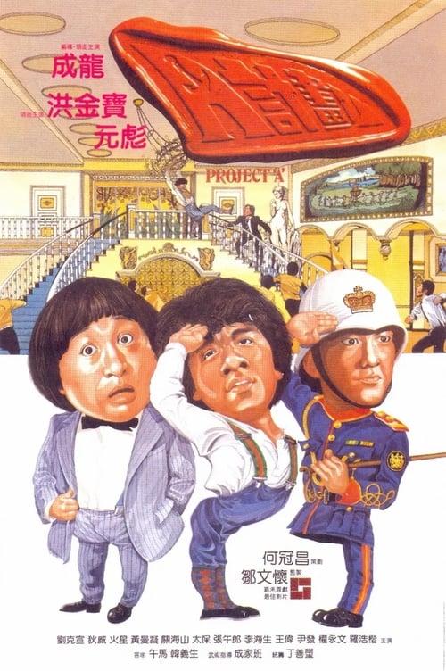 ดูหนังออนไลน์ฟรี เอไกหว่า ภาค 1 (1983)