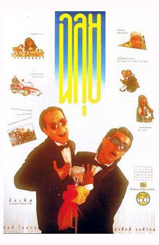ดูหนังออนไลน์ฟรี ฉลุย 2531 (1988)