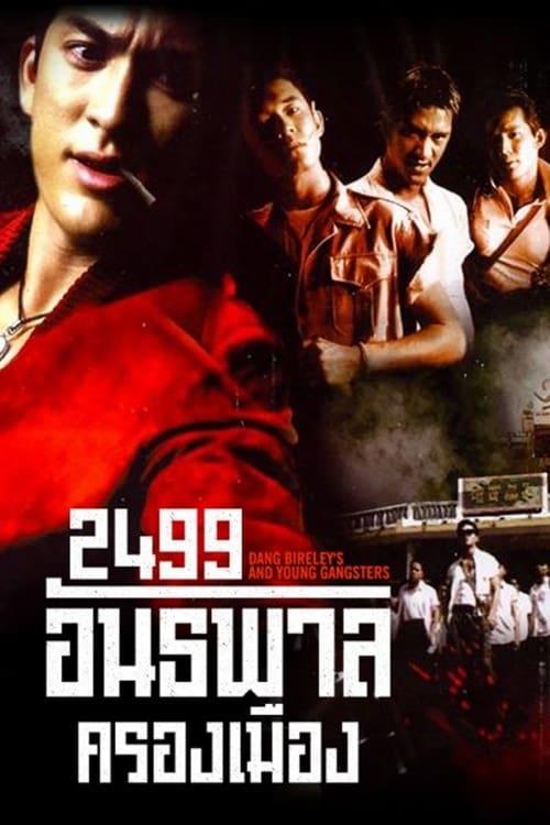 ดูหนังออนไลน์ฟรี 2499 อันธพาลครองเมือง (1997)