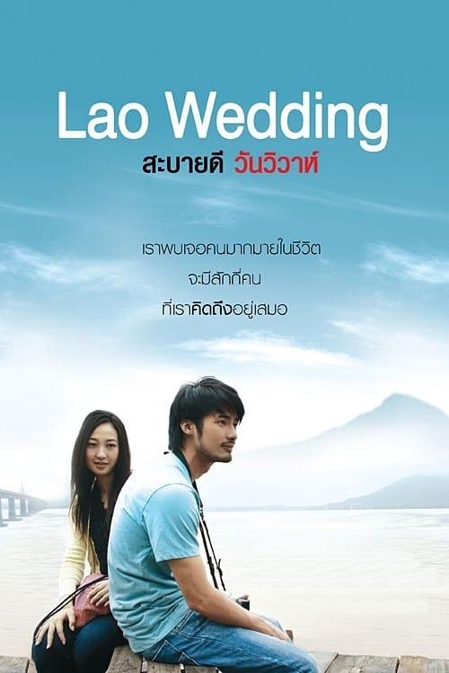 ดูหนังออนไลน์ฟรี สะบายดี วันวิวาห์ (2011)