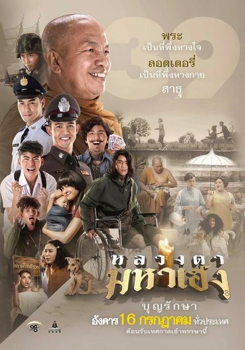 ดูหนังออนไลน์ฟรี หลวงตามหาเฮง (2019)
