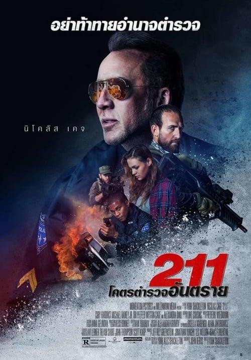 ดูหนังออนไลน์ฟรี 211 (2018) โคตรตำรวจอันตราย