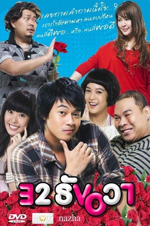 ดูหนังออนไลน์ฟรี 32 December Love Error (2009) 32 ธันวา