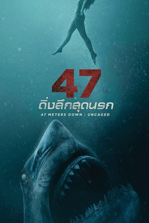 ดูหนังออนไลน์ฟรี 47 Meters Down Uncaged (2019) 47 ดิ่งลึกสุดนรก