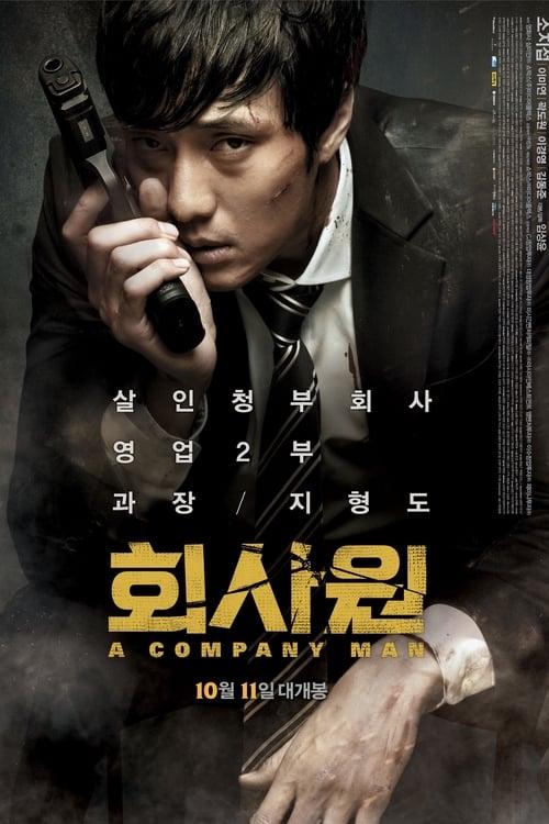 ดูหนังออนไลน์ฟรี A Company Man (2012) อะ คอมพานี แมน