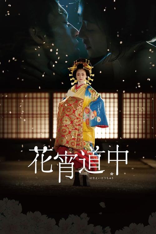 ดูหนังออนไลน์ฟรี A Courtesan with Flowered Skin (2014) เกอิชาซากุระ
