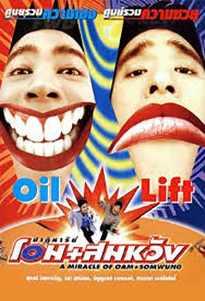 ดูหนังออนไลน์ฟรี A Miracle of Oam and Somwung (1998) ปาฏิหาริย์ โอม+สมหวัง