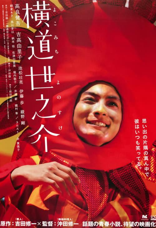 ดูหนังออนไลน์ฟรี A Story of Yonosuke (2013) เพื่อนที่ใครๆก็จดจำ [ซับไทย]