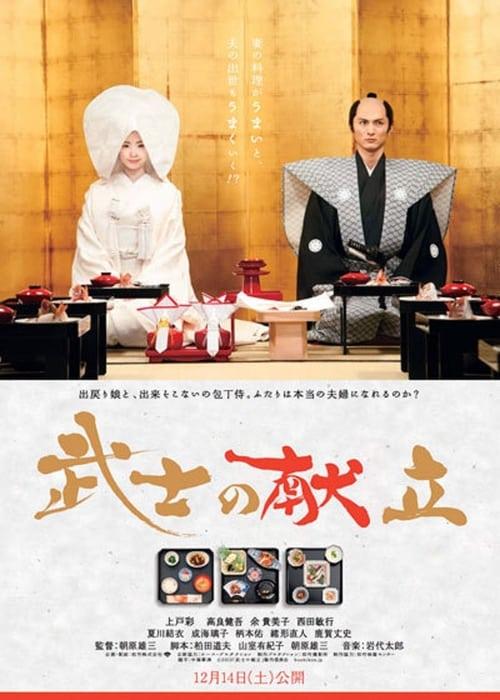 ดูหนังออนไลน์ฟรี A Tale of Samurai Cooking A True Love Story (2013) พากย์ไทย