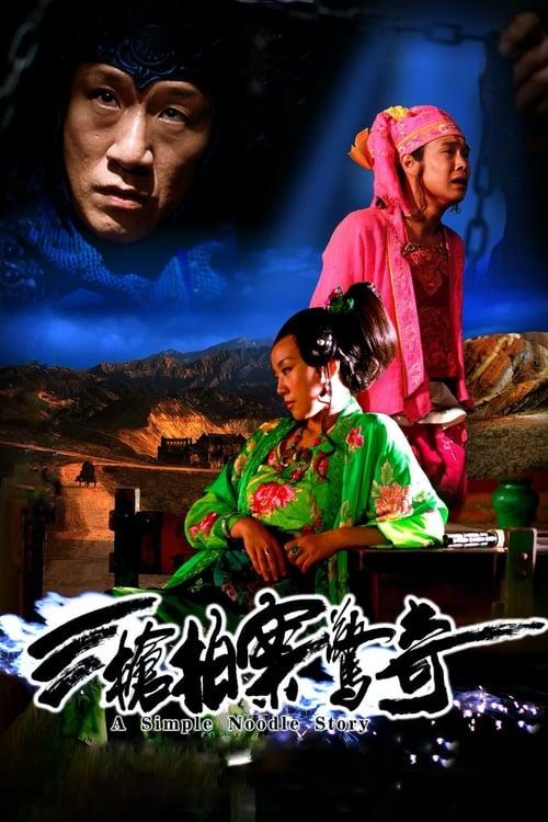 ดูหนังออนไลน์ฟรี A Woman A Gun And A Noodleshop (2009) พยัคฆ์หักเขี้ยว แผนก๋วยเตี๋ยวเหนือเมฆ