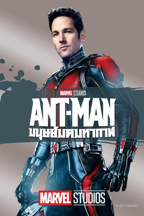 ดูหนังออนไลน์ฟรี ANT-MAN (2015) แอนท์-แมน : มนุษย์มดมหากาฬ