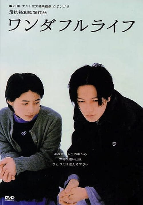 ดูหนังออนไลน์ฟรี After Life (1998) โลกสมมติหลังความตาย [ซับไทย]