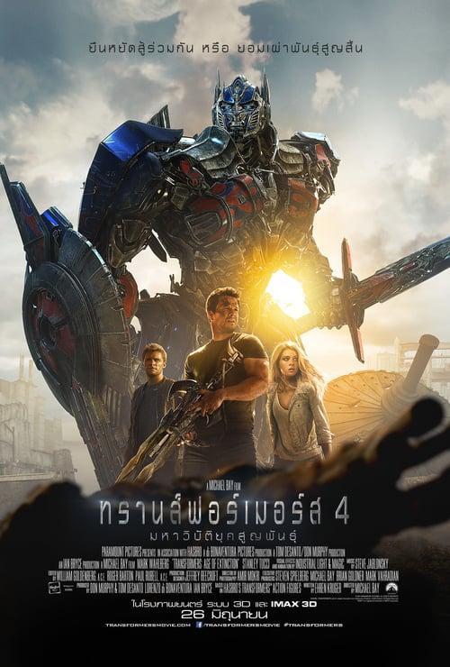 ดูหนังออนไลน์ฟรี Transformers 4 : Age of Extinction (2014) ทรานส์ฟอร์เมอร์ส 4 : มหาวิบัติยุคสูญพันธ์