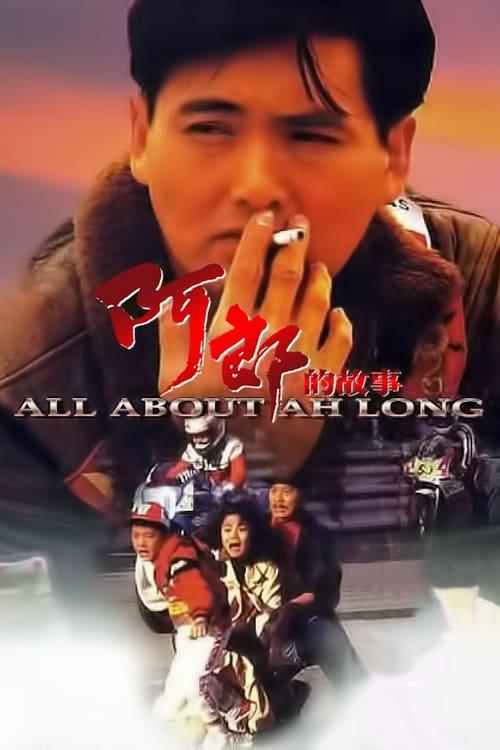 ดูหนังออนไลน์ฟรี All About Ah-Long (1989) อาหลาง (ซับไทย)