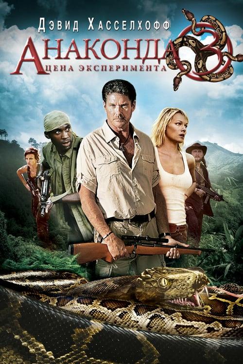ดูหนังออนไลน์ฟรี Anaconda 3 (2008) อนาคอนดา 3 แพร่พันธุ์เลื้อยสยองโลก