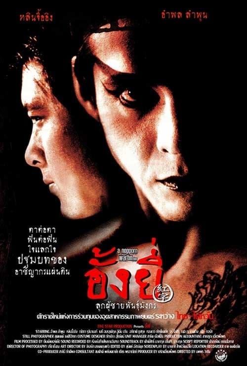 ดูหนังออนไลน์ฟรี Ang Yee (2000) อั้งยี่ ลูกผู้ชายพันธุ์มังกร