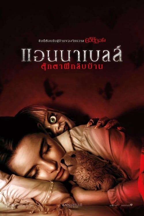 ดูหนังออนไลน์ฟรี Annabelle Comes Home (2019) แอนนาเบลล์ ตุ๊กตาผีกลับบ้าน