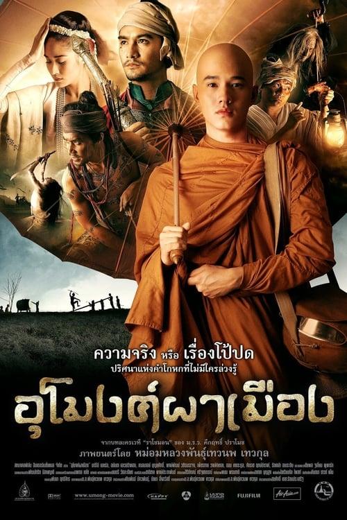 ดูหนังออนไลน์ฟรี At the Gate of the Ghost (2011) อุโมงค์ผาเมือง