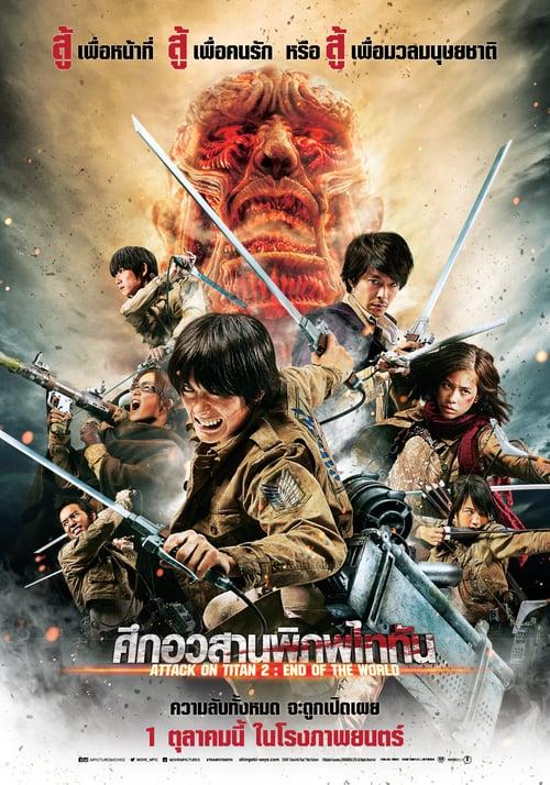 ดูหนังออนไลน์ฟรี Attack on Titan Part 2 (2015) ศึกอวสานพิภพไททัน