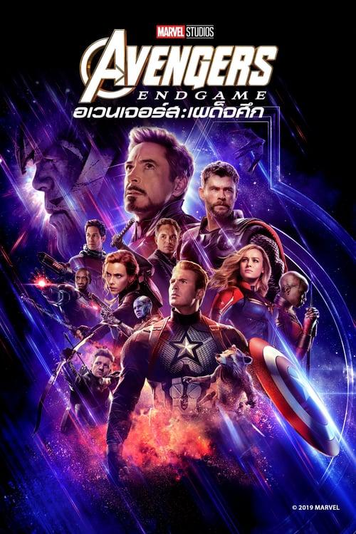 ดูหนังออนไลน์ฟรี Avengers Endgame (2019) อเวนเจอร์ส: เผด็จศึก