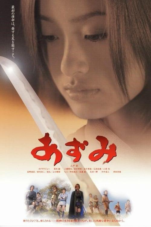 ดูหนังออนไลน์ฟรี Azumi (2003) อาซูมิ ซามูไรสวยพิฆาต