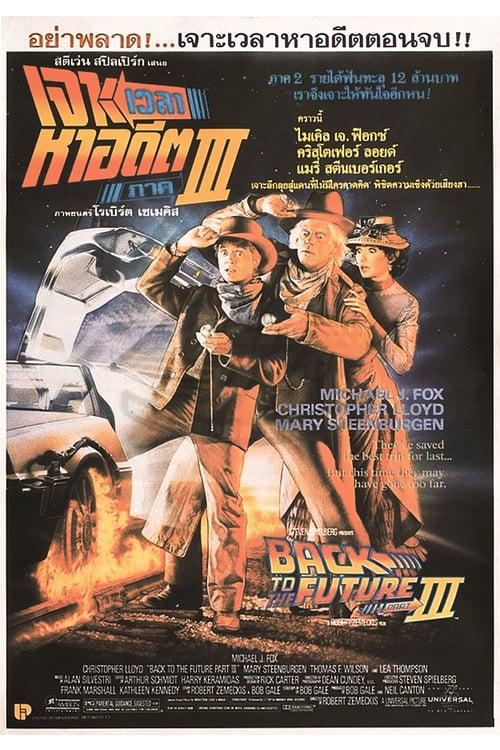 ดูหนังออนไลน์ฟรี Back to the future 3 (1990) เจาะเวลาหาอดีด 3