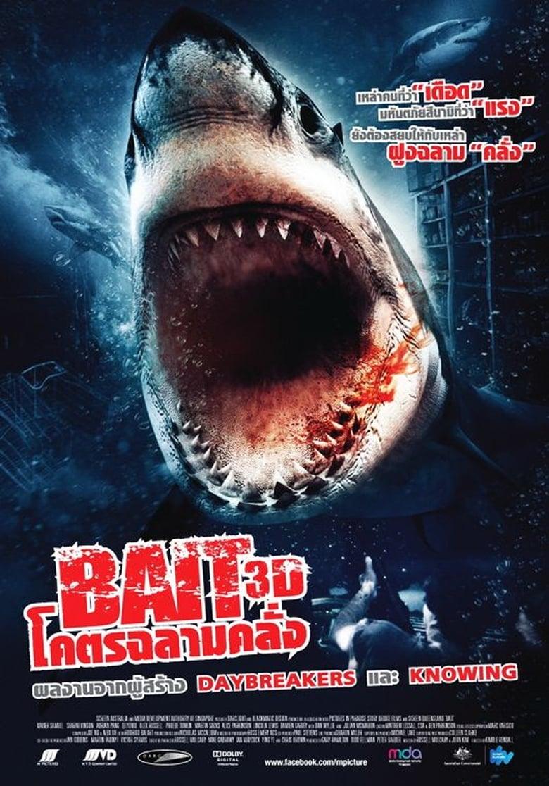 ดูหนังออนไลน์ฟรี Bait (2012) โคตรฉลามคลั่ง