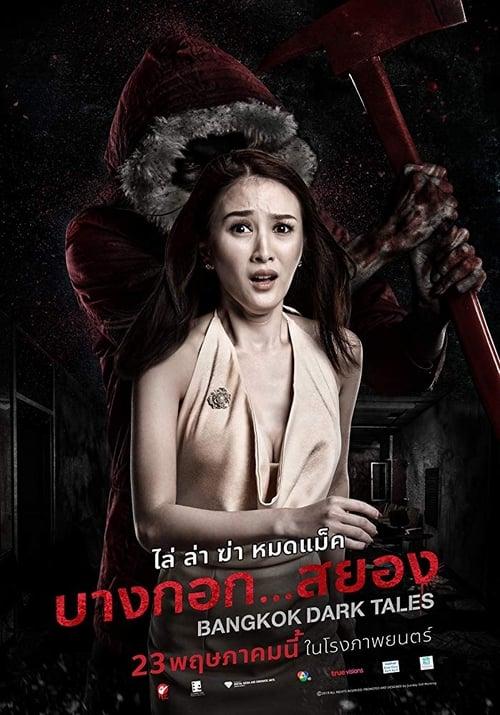 ดูหนังออนไลน์ฟรี Bangkok Dark Tales (2019) บางกอก…สยอง