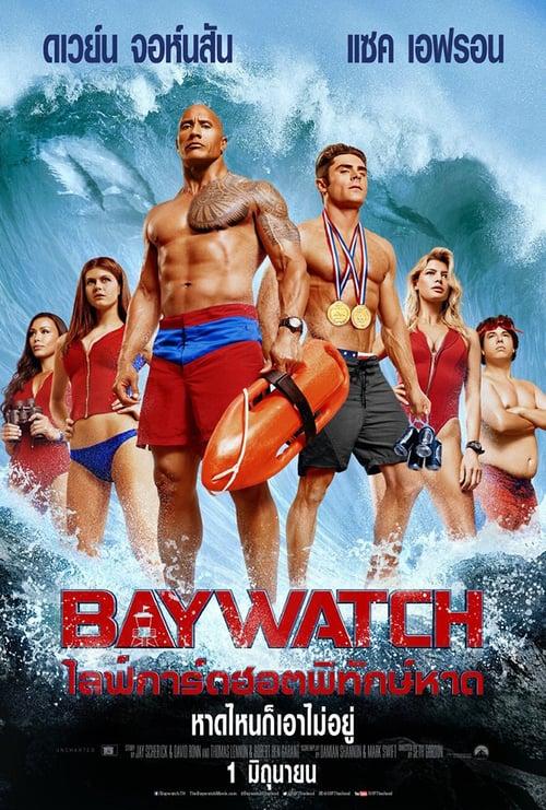 ดูหนังออนไลน์ฟรี Baywatch (2017) ไลฟ์การ์ดฮอตพิทักษ์หาด