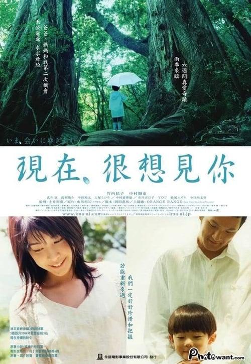 ดูหนังออนไลน์ฟรี Be with You (2004) ปาฏิหาริย์รัก 6 สัปดาห์ เปลี่ยนฉันให้รักเธอ