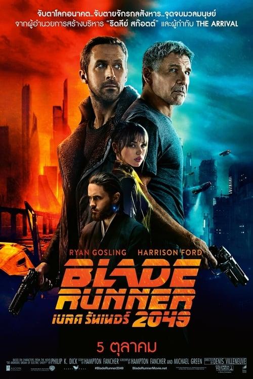 ดูหนังออนไลน์ฟรี Blade Runner 2049 (2017) เบลด รันเนอร์ 2049