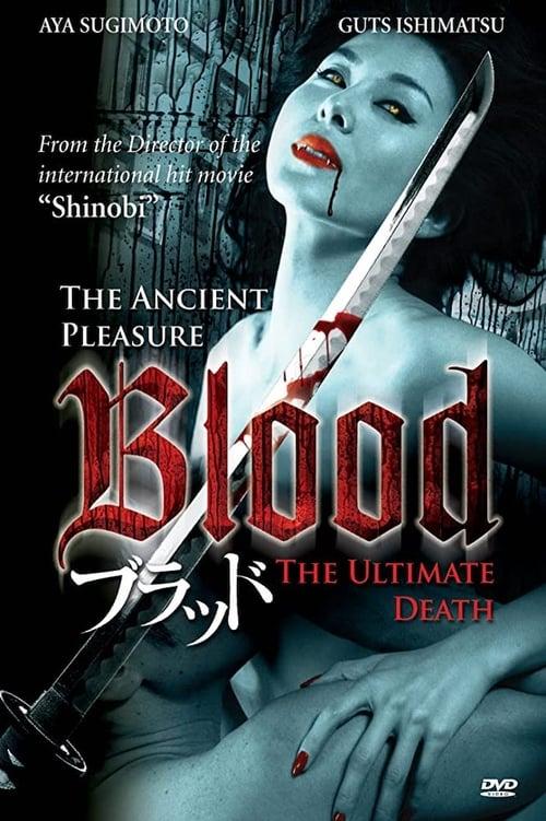 ดูหนังออนไลน์ฟรี Blood Buraddo (2009) หนังแวมไพร์เซ็กซี่ๆ หาชมยาก จากญีปุ่น