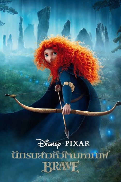 ดูหนังออนไลน์ฟรี Brave (2012) นักรบสาวหัวใจมหากาฬ