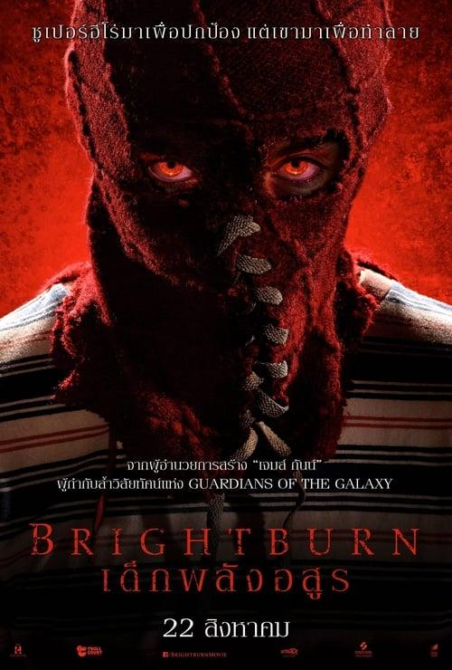 ดูหนังออนไลน์ฟรี Brightburn (2019) เด็กพลังอสูร