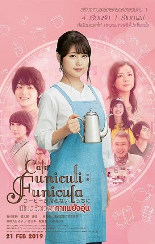 ดูหนังออนไลน์ฟรี Cafe Funiculi Funicula (2018) เพียงชั่วเวลากาแฟยังอุ่น