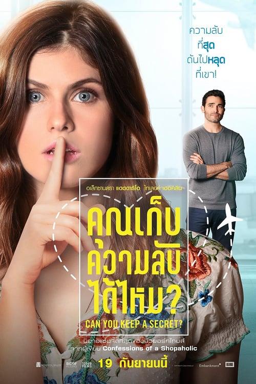 ดูหนังออนไลน์ฟรี Can You Keep a Secret? (2019) คุณเก็บความลับได้ไหม?