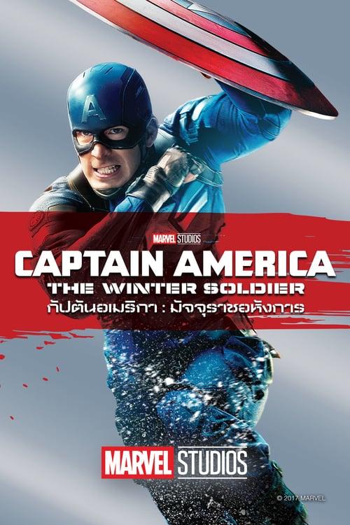 ดูหนังออนไลน์ฟรี Captain America 2 The Winter Soldier (2014) กัปตันอเมริกา: มัจจุราชอหังการ