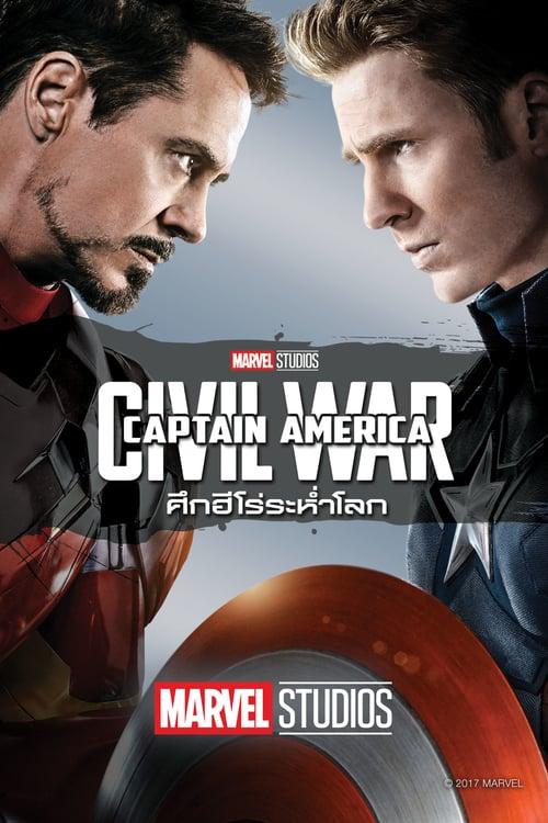 ดูหนังออนไลน์ฟรี Captain America Civil War (2016) กัปตัน อเมริกา: ศึกฮีโร่ระห่ำโลก